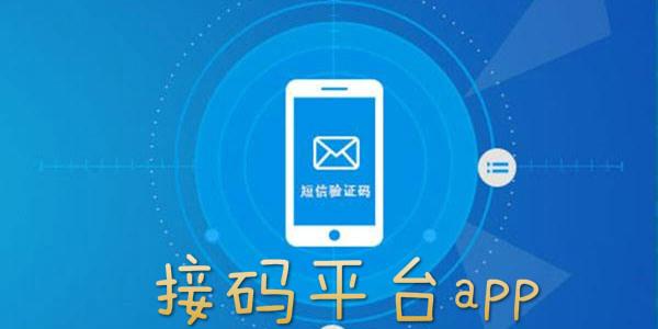 短信验证码接收平台_2020最新接码平台_接码软件app