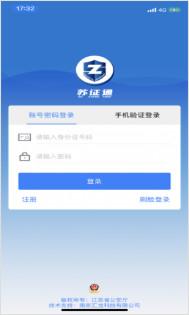 苏证通appv1.0.0 官方版截图0