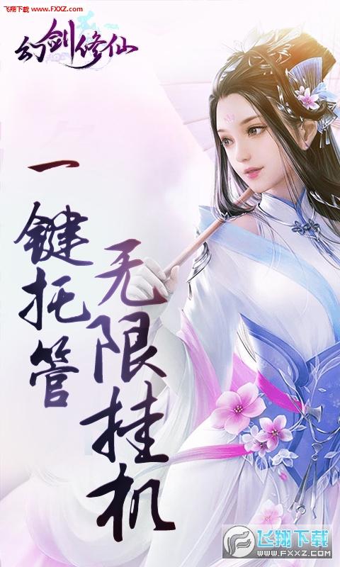 幻剑修仙特权礼包版1.0BT苹果版截图1