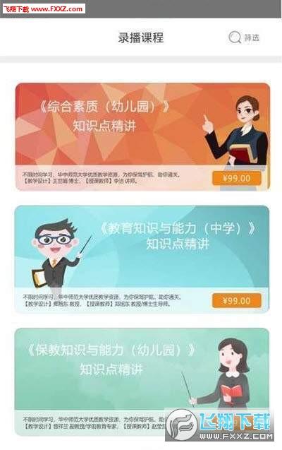 华大名师学习备考软件v1.0.1 官方版截图2