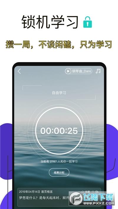 2020高考倒计时器壁纸appv4.0.4机版截图0