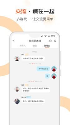趣哆公益app安卓版2.1.0截图1