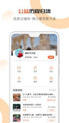 趣哆公益app安卓版2.1.0截图3