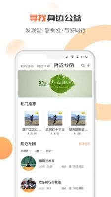 趣哆公益app安卓版2.1.0截图2