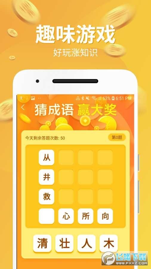 新步步钱进同步微信步数app1.0.0福利版截图0