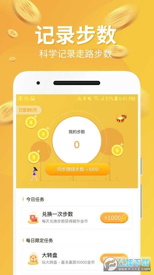 新步步钱进同步微信步数app1.0.0福利版截图1