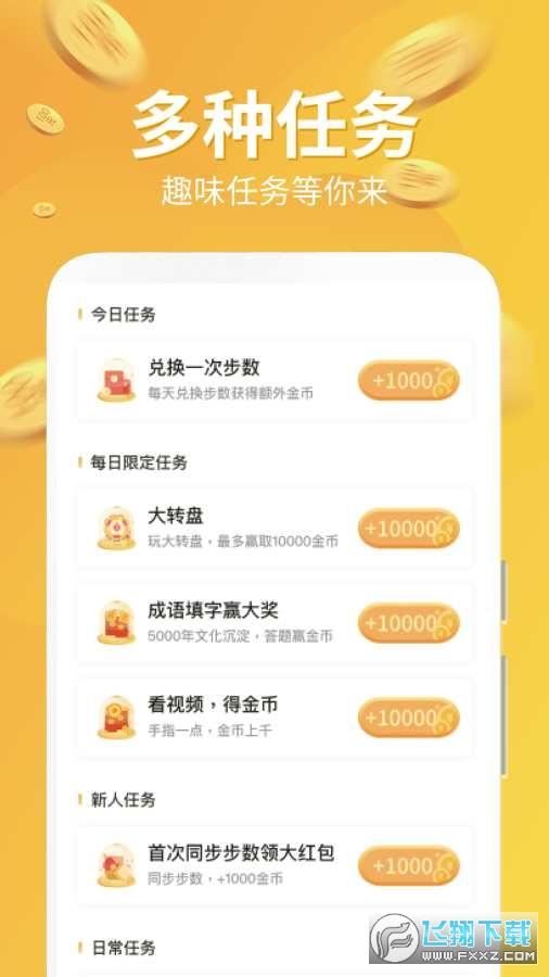 新步步钱进同步微信步数app1.0.0福利版截图2