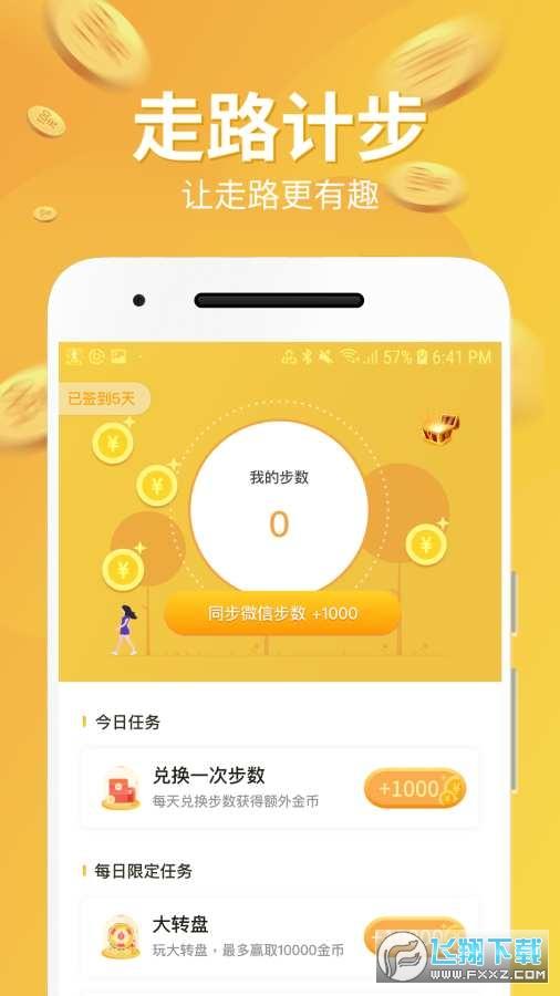 新步步钱进同步微信步数app1.0.0福利版截图3