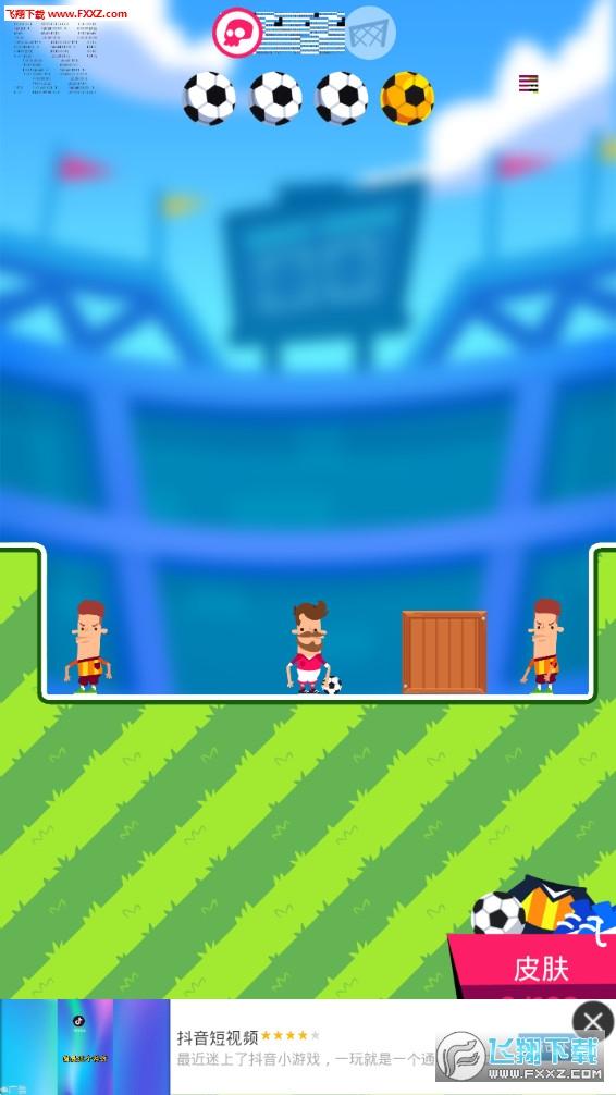 世界杯足球挑战赛2手游v1.0.0 安卓版截图2