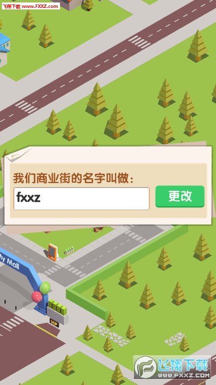 迷你商业街安卓版3.5.1中文版截图0