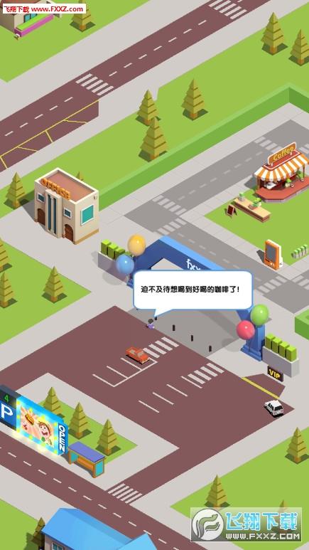 迷你商业街安卓版3.5.1中文版截图2