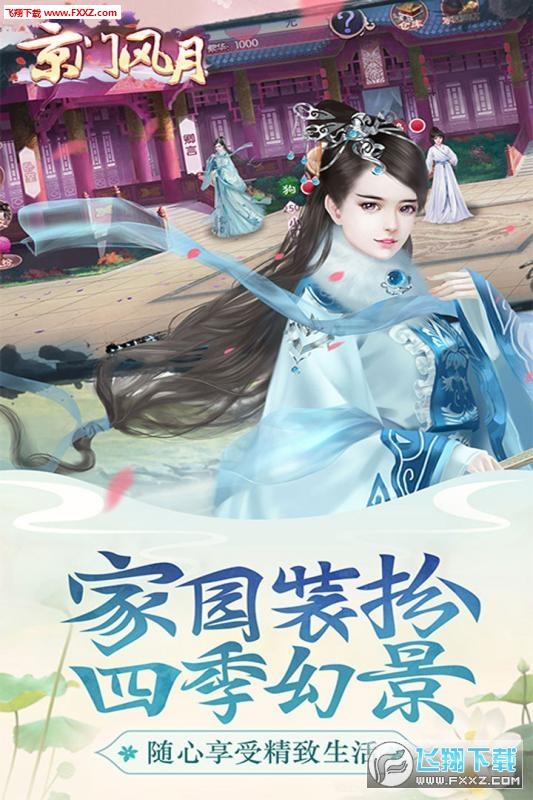 京门风月手游官网好玩友版本2.1.6最新版截图1