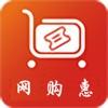 网购惠红包版v1.0官方版
