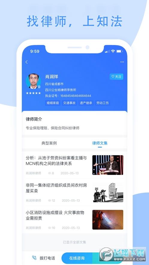 知法app官方版