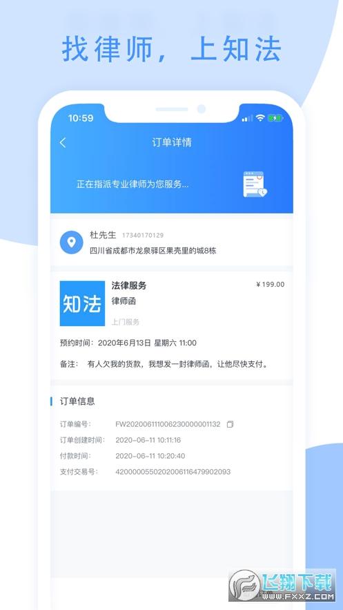 知法app官方版截图2