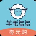 羊毛多多白嫖优惠券v1.0官网版