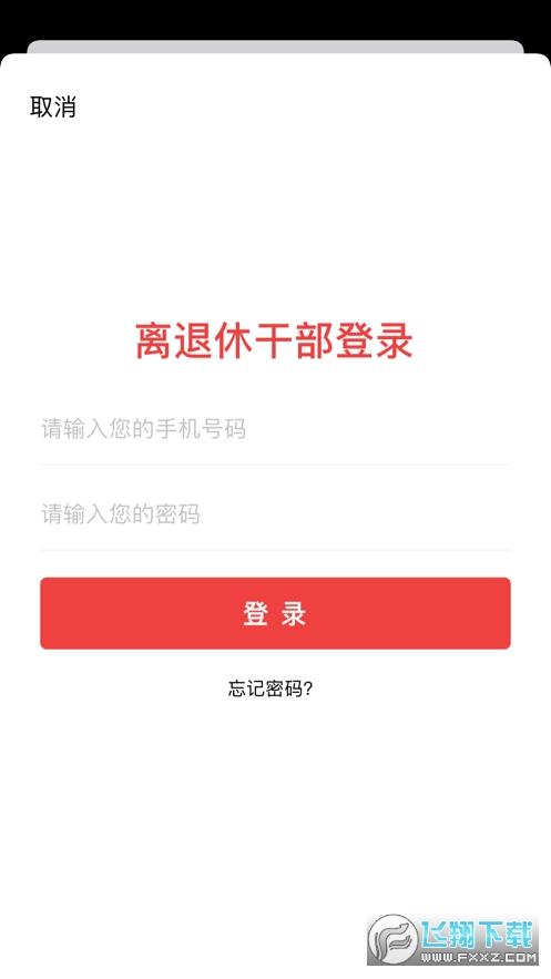 龙江老干部app官方版0.1.0截图2