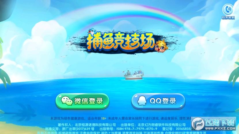 捕鱼竞技场赢话费版本1.0.2官方版截图2