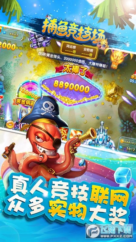 捕鱼竞技场10000金币免费版1.0.2礼包版截图1