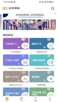 尚学课堂教育平台v1.0 官方版截图1
