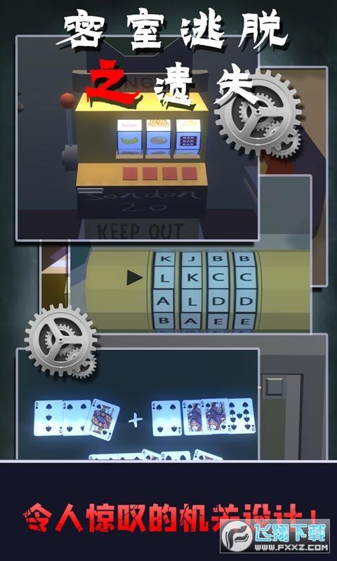 密室逃脱之遗失中文首发版1.0最新版截图2