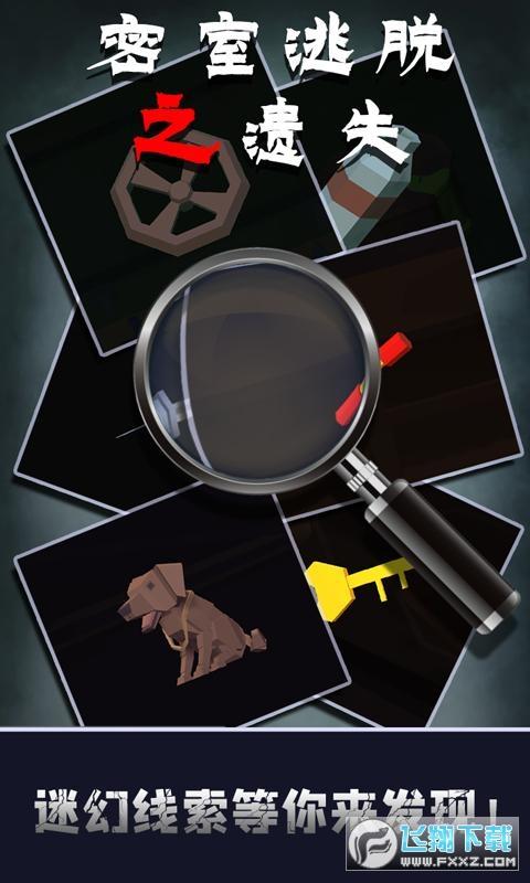 密室逃脱之遗失中文首发版1.0最新版截图0