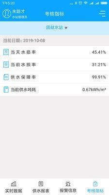 贵州省农饮核查软件v1.6.7官方版截图0