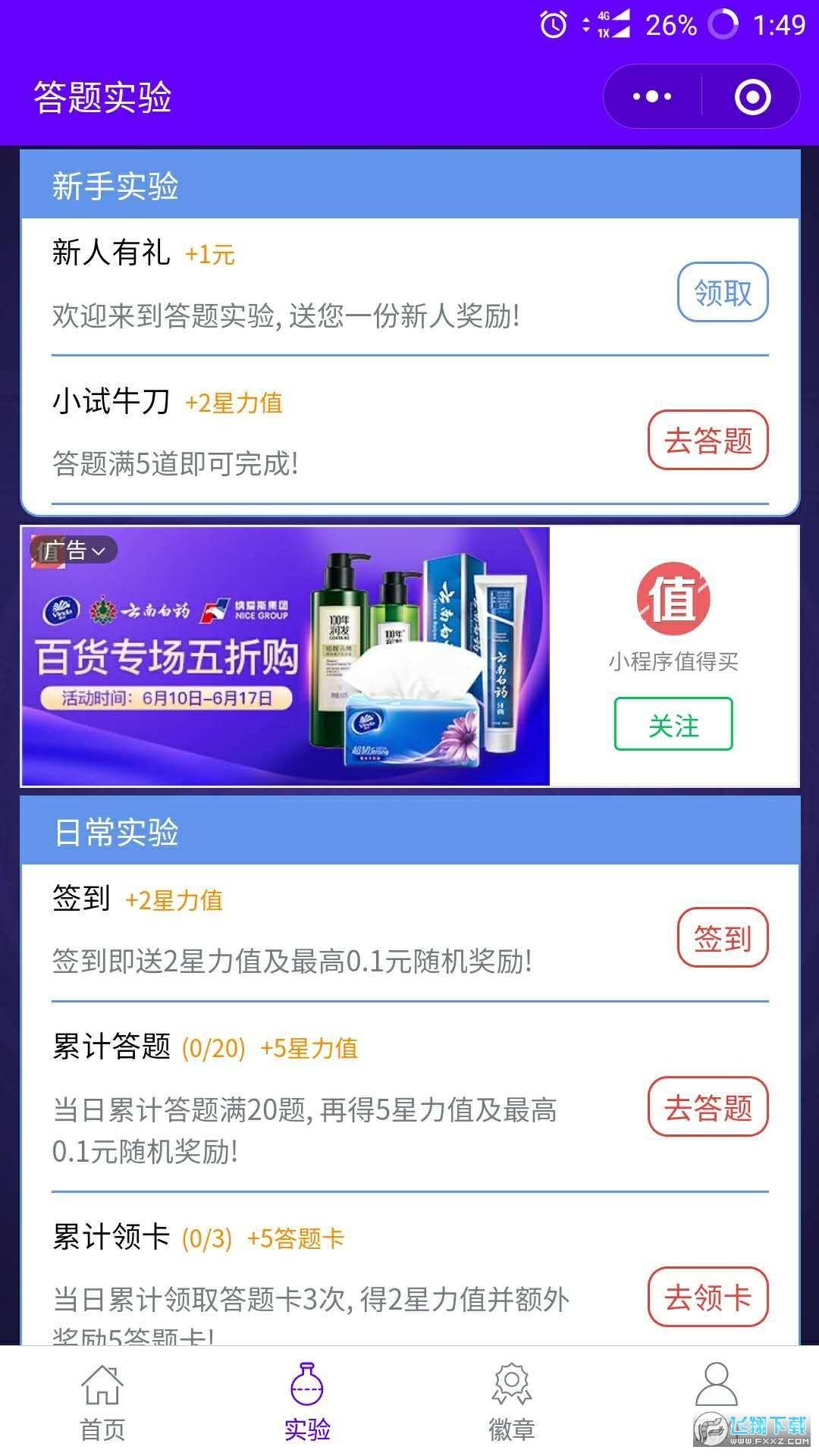 答题实验赚钱app1.0安卓版截图1