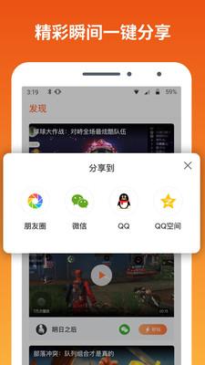 快游宝app最新版v1.0.2.1安卓版截图1
