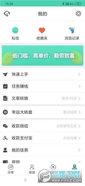 青花扣针赚钱软件1.0.0官网版截图0