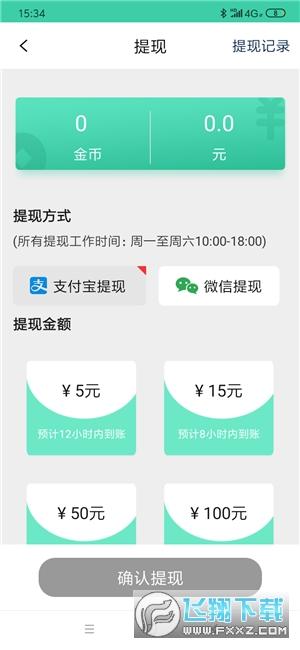青花扣针赚钱软件1.0.0官网版截图1