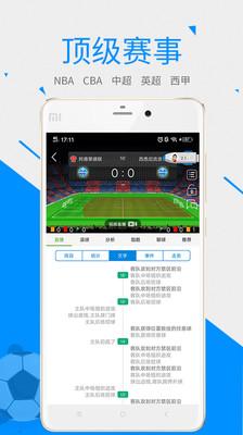一比分体育直播网app手机版1.4.6最新版截图0