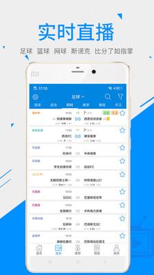 一比分体育直播网app手机版1.4.6最新版截图2