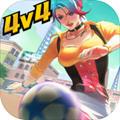 街頭足球無限鑽石版v1.0內購版