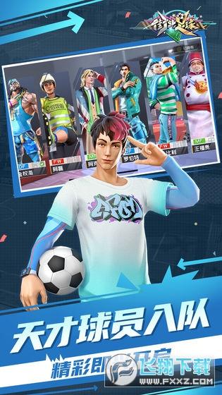 街头足球无限钻石版v1.0内购版截图2