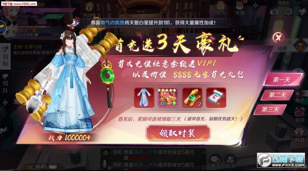 樱梦神游安卓版0.11.22安卓版截图2
