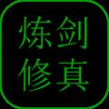 炼剑修真mud文字版v1.0最新版