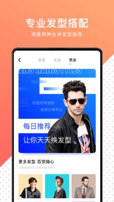 测脸型换发型app安卓版1.3最新版截图1