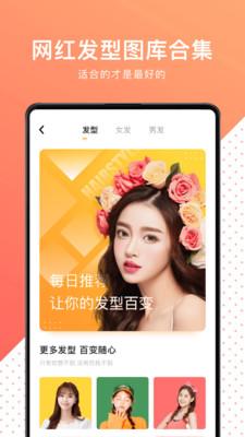 测脸型换发型app安卓版1.3最新版截图2