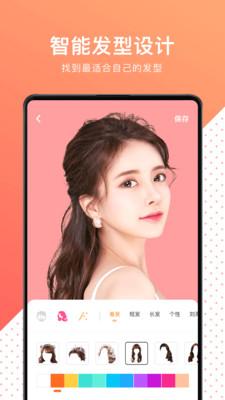 测脸型换发型app安卓版1.3最新版截图3