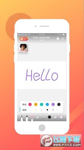 学思堂教育app安卓版1.0.0正规版截图0