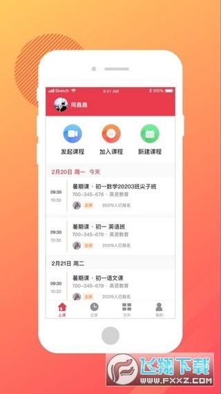 学思堂教育app安卓版1.0.0正规版截图2