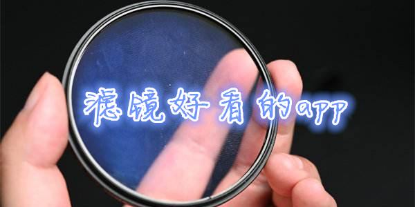 滤镜好看的修图软件_滤镜好看的app_什么软件滤镜好看