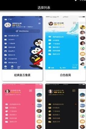 企鹅装扮助手最新app1.0免费版截图0