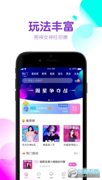 海星语音app官方版