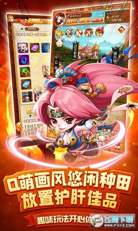 挑斗三国iOS天天送充值1.0.0最新版截图0
