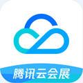 广交会即时沟通助手腾讯云会展app3.5.8官网版
