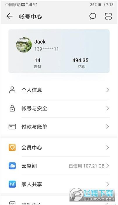 华为滤镜appv1.0.2.301 最新版截图1