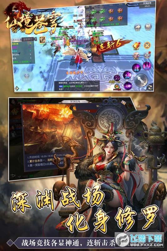仙境苍穹无限元宝版2.0福利版截图2
