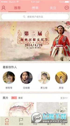 汉次元官方版app1.0免费版截图0
